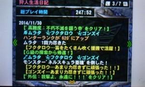 【モンハン4G】ダラ・アマデュラ亜種、ソロ攻略完了!~プロジェクトM・武器編~