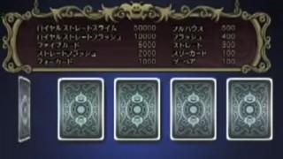 【ドラクエ10】信じる?信じない?カジノのポーカー攻略