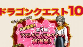 【ドラクエ10】勇者姫盟友に裏切られる!! 第3回アストルティア・クイーン総選挙開催