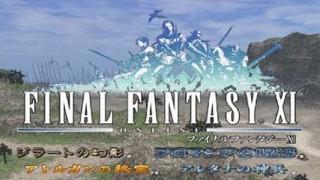 【速報】FF11のPS2・Xbox360版がサービス終了…しかし新作スマホゲーム『グランドマスターズ』として復活!