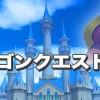 【DQX】ドラクエ10ブログ アメトーーク!『ドラクエ芸人』を見た感想