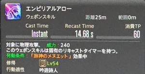 FF14,エンピリアルアロー