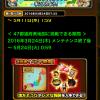 【星ドラ☆】47都道府県地図☆