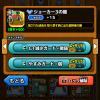 【星ドラ☆】DQMジョーカー3☆