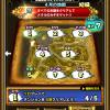 【星ドラ☆】4月の地図☆