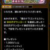 【星ドラ☆】900万DL達成☆