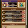 【星ドラ☆】勇者装備確定ドロップ☆