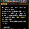 【星ドラ☆】イベント「星みる塔」開催☆