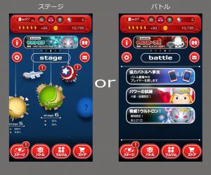 【マベツム】02_エリア選択画面のコピー