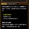 【星ドラ☆】緊急の長期メンテナンスが5/12から再開!  5,000ジェムのお詫び☆