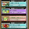 【星ドラ☆】様々な新イベント開催中☆