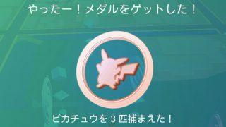 【ポケモンGO】高知城がピカチュウの巣になってて、支部長が奇声を発してます。【ムラタのポケモン手帖】