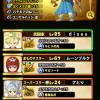 【星ドラ☆】念願の金レックス☆