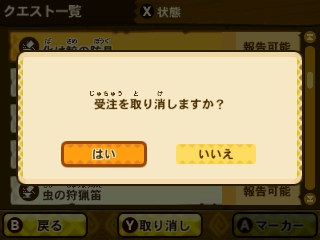 quest2_12