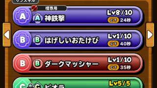 【星ドラ☆】闘神のこんが強すぎ☆