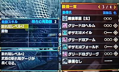 剣 スキル 双 モンハン