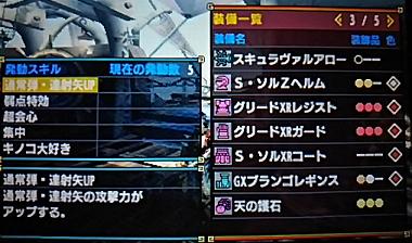 Xx 弓 モンハン