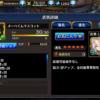 【タガタメ】[武具]『ヌーベくんマスコット』ステータス紹介