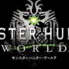 【MHW/モンハンワールド】MHワールド・発売日決定!!『しろのモンハンブログ』