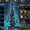【タガタメ】[異層塔ヴェーダ]最難関『86階』『90階』『92階』攻略