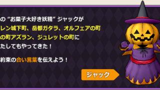 【PS4ドラクエ10】10月19日~10月31日「秋のマジカル★カーニバル」イベント開催【しろのDQX初心者ブログ】