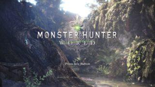 【MHW/モンハンワールド】ハンター生活をもう一度! モンスターハンターワールド、始めました!『ムラタの狩り手帖』