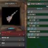 【MHW/モンハンワールド】特殊装具消費軽減など新旋律も!やっぱり最初に使う武器はこれ『しろのモンハンブログ』