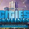 【PS4シティーズ:スカイライン】建物除去など操作方法・吹き出しアイコンの解説と街開発初期の流れ『しろの市長ブログ』