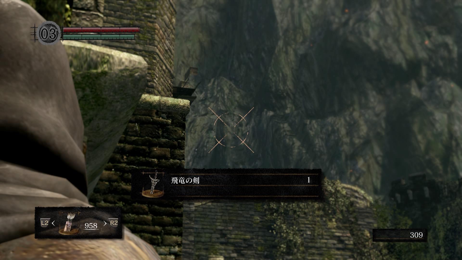 竜 の 大曲 剣
