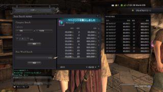 【DDON/ドラゴンズドグマオンライン】ベヘリットを確実に回収していくために…よろしい、バザーで散財じゃ!!