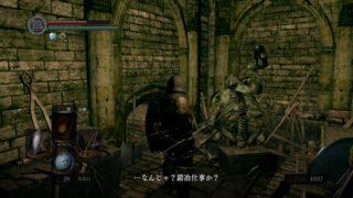【DARKSOULS/ダークソウル リマスター】注ぎ火の秘儀を求めて地下墓地へ。近くて遠い骨の鍛冶屋さんに探偵が挑む!