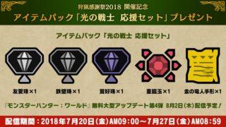 【MHW】ランサーに朗報、鉄壁珠と他レア珠2種がもらえる「光の戦士 応援セット」が7/20~7/27限定で配布『しろのモンハンワールドブログ』