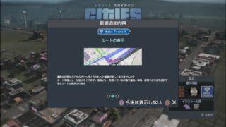 【PS4シティーズ:スカイライン】(アップデート)道路の調整・交差点の信号切替と停止標識設置・交通ルートビューの使い方『しろの市長ブログ』