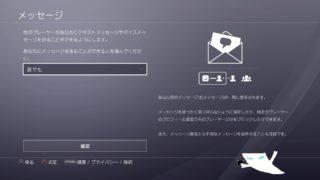 【PS4】<緊急対応>クラッシュする前にメッセージの受信設定を『だれでも』から『フレンドだけ』に変更を!!