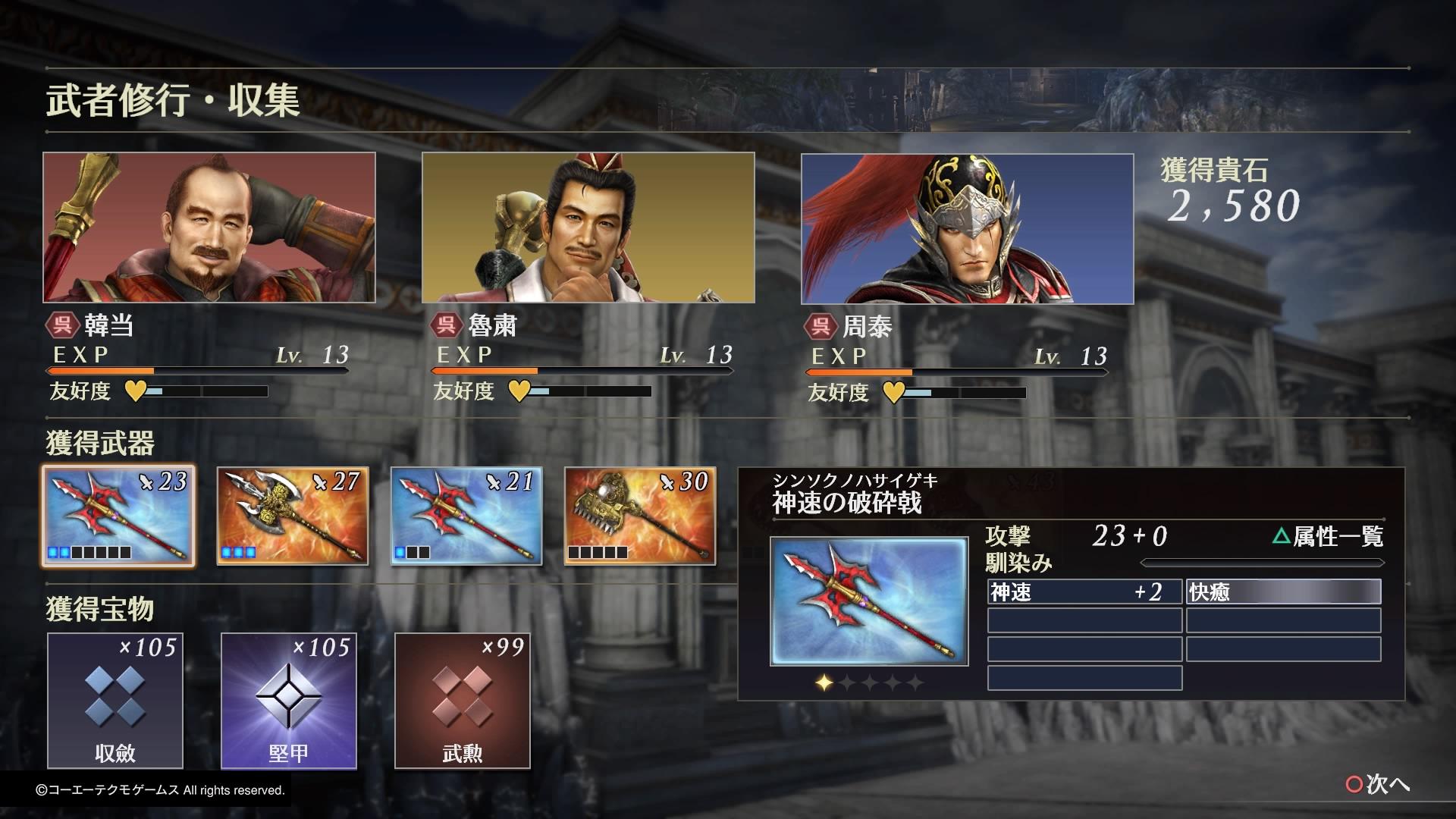 呂布 無双 orochi3 『無双 OROCHI3』最新PV&TVCMが公開―「呂布」の神格化や「赤いきつね」とのコラボも決定!