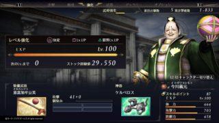 【無双OROCHI3】ストック経験値のカンストから学ぶ『武将レベルマックスに必要な経験値』とは!