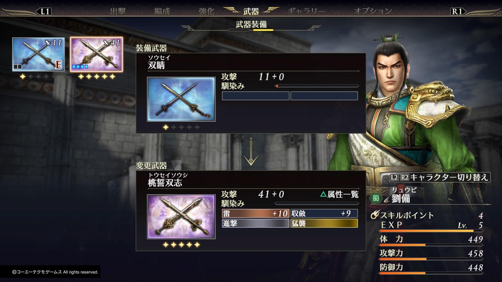 レベル ultimate 上げ orochi3 無双
