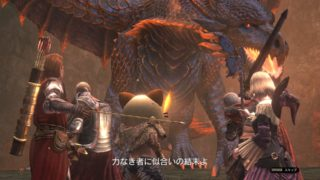 【DDON/ドラゴンズドグマオンライン】悪しき竜をイカパワーで撃破!みんなで行く?シュドレアン大神殿ツアーまでの道のり…。