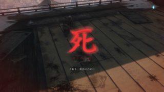 【SEKIRO】御子様のお迎えに『俺、参上!』 葦名弦一郎さんのかごめかごめ攻略…開始!の巻。