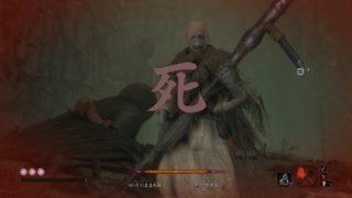 【SEKIRO】斬って撃たれて燃やして毒漬け…蛇の目お姉さまたちとの奮闘!の巻。