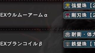 【MHWI】起爆竜杭からフルバーストを使いたい!ガンランス用アイスボーン序盤おすすめ装備『しろのモンハンワールドブログ』
