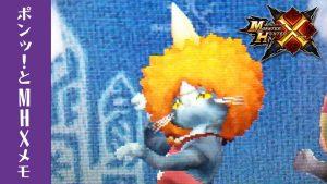 【MHX/モンハンクロス】凍刃【氷華】~六花垂氷丸性能:派生:強化素材について【ポンッ!とMHXメモ】