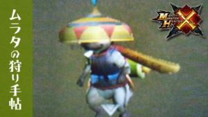 【MHX/モンハンクロス】上位アロイS装備(をとうちゃんが)作成!!風かき分けて父が斬る!『ムラタの狩り手帖』