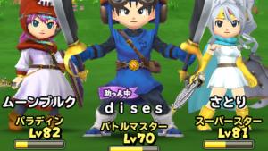 【星ドラ☆】ダークドレアムの剣とエスタークの剣☆