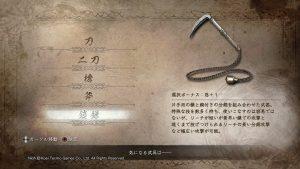【NIOH/仁王】初期守護霊、初期武器は何がオススメ? 迷った時はかっこよさとかわいさで選ぶべし!