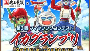 【PS4ドラクエ10】フィッシングコンテスト 『イカグランプリ』開催!プクレット地方・コルット地方・ラニアッカ断層帯の釣り場への行き方【しろのDQX初心者ブログ】
