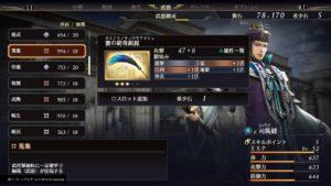【無双OROCHI3】おら…強え武器が欲しいだ!! そんな時には『目利』×『蒐集(しゅうしゅう)』で武器錬成♪