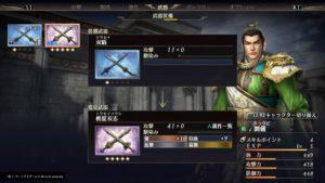 【無双OROCHI3】☆4武器がどうやっても出てこないのに☆5のユニーク武器が出てきちゃって悲しかった話。