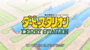 【ダービースタリオン/Switch】新聞で丸が並んでいる馬でも勝てないのはなぜ?理由を考えてみる【しろのダビスタブログ】