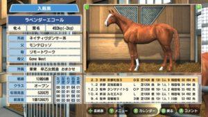 【ダービースタリオン/Switch】序盤の資金難攻略におすすめな初期繁殖牝馬【しろのダビスタブログ】